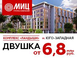 Комплекс «Ландыши» на Юго-Западе Москвы Метро Тропарево